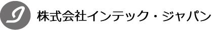株式会社インテック・ジャパン
